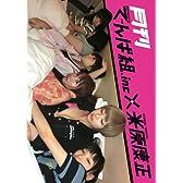 写真集『月刊でんぱ組.inc×米原康正』