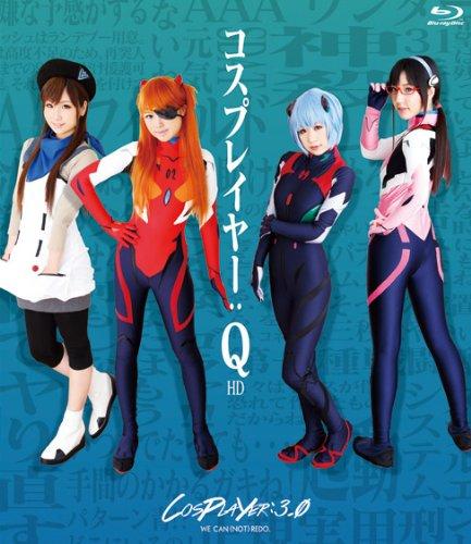 コスプレイヤー:Q HD [Blu-ray]