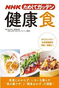 NHKためしてガッテン 健康食