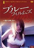 BLUE FILMS Vol.2~秘かな愉しみ~[DVD]