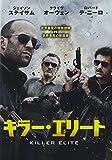 キラー・エリート [DVD]