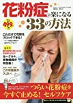 花粉症が楽になる33の方法 (TJMOOK ふくろうBOOKS)