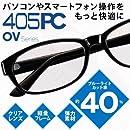 パソコン用メガネ PCメガネ ブルーライトカット 青色光カット クリアレンズ 405PC OVシリーズ パープル