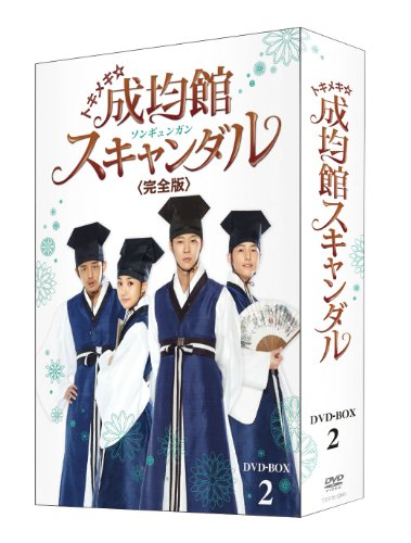 トキメキ☆成均館スキャンダル<完全版>DVD-BOX2