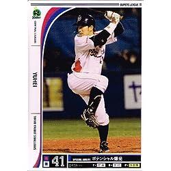 【オーナーズリーグ】[雄平] 東京ヤクルトスワローズ ノーマル 《OWNERS LEAGUE 2012 03》ol11-094