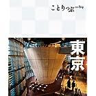 ことりっぷ 東京 (旅行ガイド)