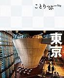 ことりっぷ 東京 (観光 旅行 ガイドブック)