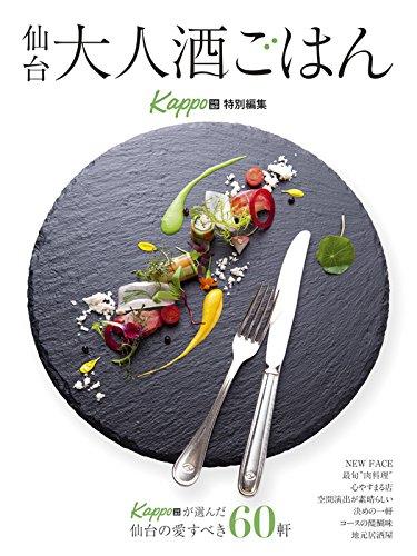 仙台大人酒ごはん(2016年版)
