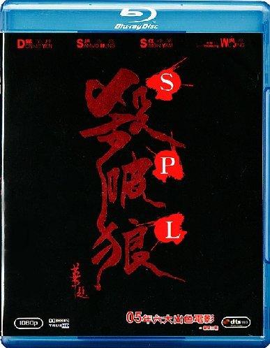 Фильм spl звезды судьбы 2005