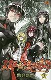 双星の陰陽師 7 (ジャンプコミックス)