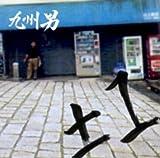 try again♪九州男