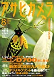 アサヒカメラ 2008年 08月号 [雑誌]