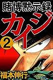 賭博黙示録カイジ 2 (highstone comic)