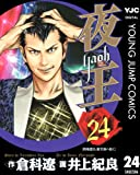 夜王 24 (ヤングジャンプコミックスDIGITAL)