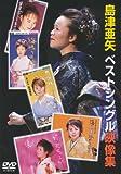 島津亜矢 ベストシングル映像集 [DVD]