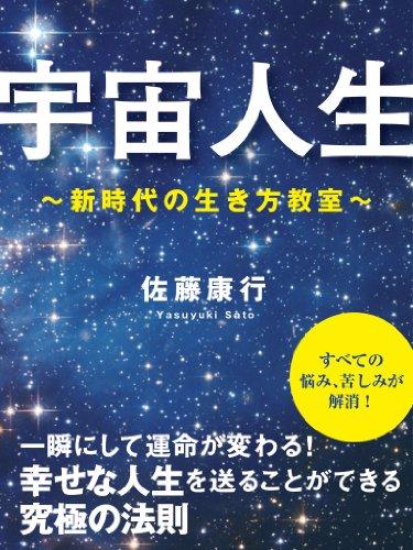 宇宙人生 ~新時代の生き方教室~