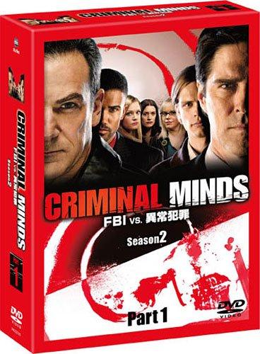 【Amazonの商品情報へ】クリミナル・マインド/FBI vs. 異常犯罪 シーズン2 コレクターズBOX Part1 [DVD]