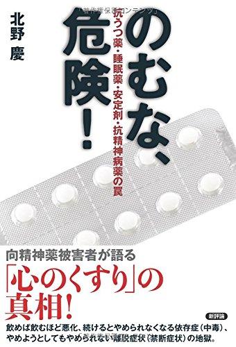 のむな、危険!: 抗うつ薬・睡眠薬・安定剤・抗精神病薬の罠