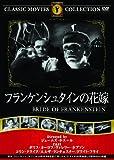 フランケンシュタインの花嫁 [DVD]
