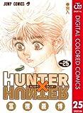 HUNTER×HUNTER カラー版 25 (ジャンプコミックスDIGITAL)