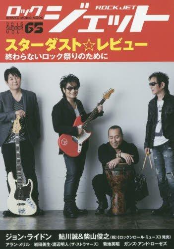 ROCK JET (ロックジェット) VOL.65 (シンコー・ミュージックMOOK)