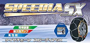 コムテック(COMTEC)ジャッキアップ不要 簡単装着 高性能金属製タイヤチェーン スピーディア SX(SPEEDIA SX) SX-108