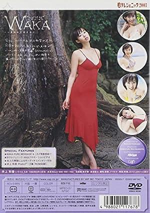 日テレジェニック2003 井上和香 [DVD]