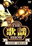男唄~THE 歌謡 SHOW~[DVD]