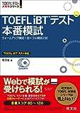 【CD3枚付】TOEFL iBTテスト本番模試 (TOEFLテスト大戦略シリーズ)