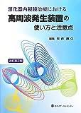 消化器内視鏡治療における高周波発生装置の使い方と注意点  改訂第2版