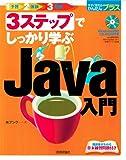 3ステップでしっかり学ぶ Java入門