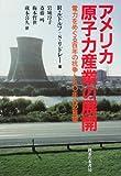 アメリカ原子力産業の展開―電力をめぐる100年の抗争と90年代の展望