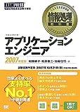 情報処理教科書 アプリケーションエンジニア 2007年度版 (…