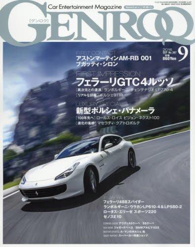 GENROQ(ゲンロク) 2016年 09 月号 [雑誌]