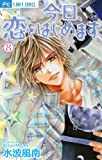 今日、恋をはじめます 8 (フラワーコミックス) (少コミフラワーコミックス)