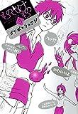 もののけもの(3)<もののけもの> (角川コミックス・エース)