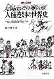 img - for World history of racism -? What is a Caucasian of (water sword history complete book) (2011) ISBN: 488708398X [Japanese Import] book / textbook / text book