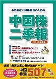 中国株二季報2010年春号