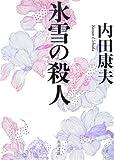 氷雪の殺人 (角川文庫)