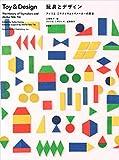 玩具とデザイン アトリエ ニキティキとトイメーカーの歴史