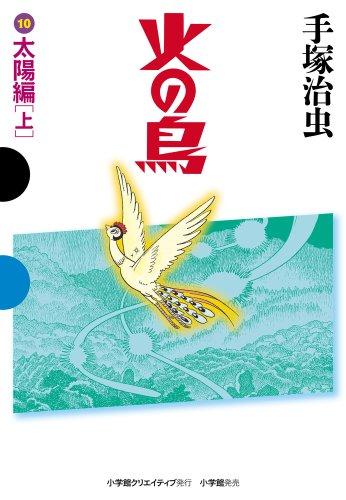 火の鳥 10 太陽編(上)