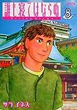 誰も寝てはならぬ 8 (8) (モーニングワイドコミックス)