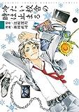 冷たい校舎の時は止まる(4) <完> (KCデラックス 月刊少年マガジン)
