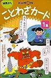 ことわざカード 1集 (1)