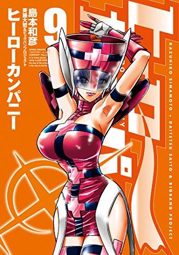 ヒーローカンパニー(9) (ヒーローズコミックス)
