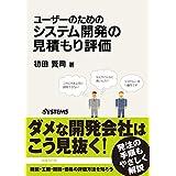 ユーザーのためのシステム開発の見積もり評価(日経BP Next ICT選書)