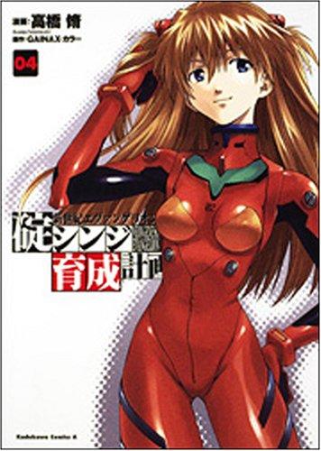 新世紀エヴァンゲリオン碇シンジ育成計画 (04) (角川コミックス・エース (KCA148-4))