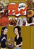 怪盗レシピ (ヤングキングコミックス)