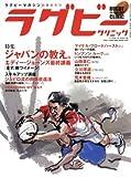 ラグビークリニック(4) 2015年 12 月号 [雑誌]: ラグビーマガジン 別冊