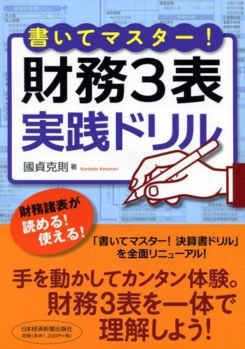 書いてマスター!財務3表実践ドリル